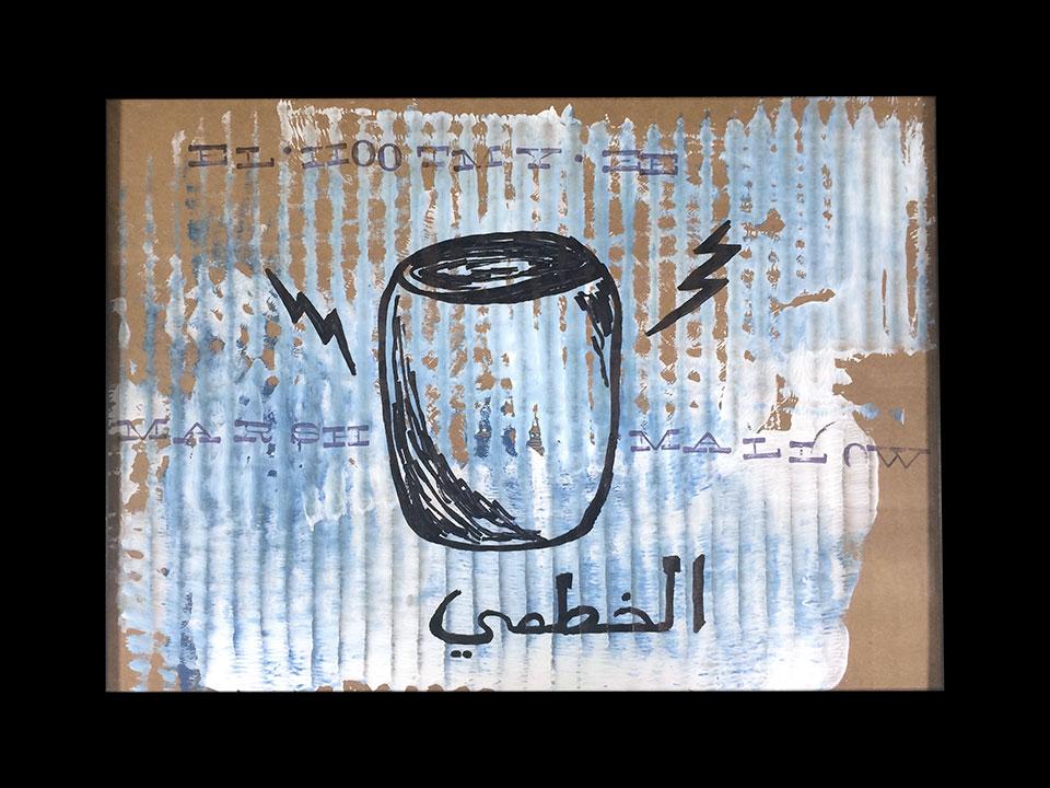 arabic-marshmallow